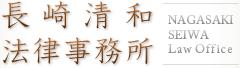 長崎清和法律事務所
